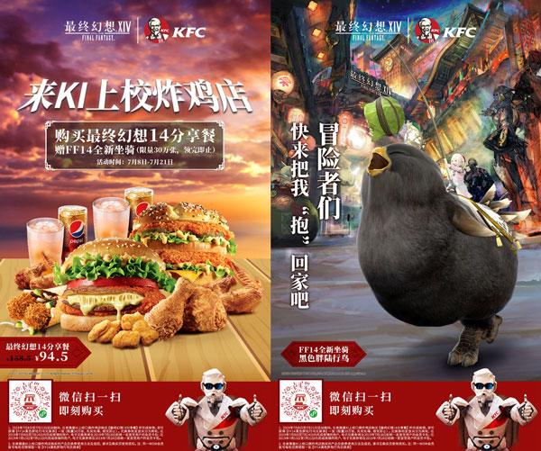 中国 KFC 黒でぶチョコボキャンペーン