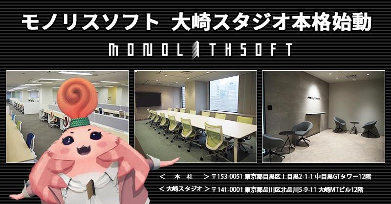 モノリスソフト新スタジオ