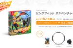 【海外の反応】任天堂がSwitch用フィットネスゲーム『リングフィット アドベンチャー』の発売を発表
